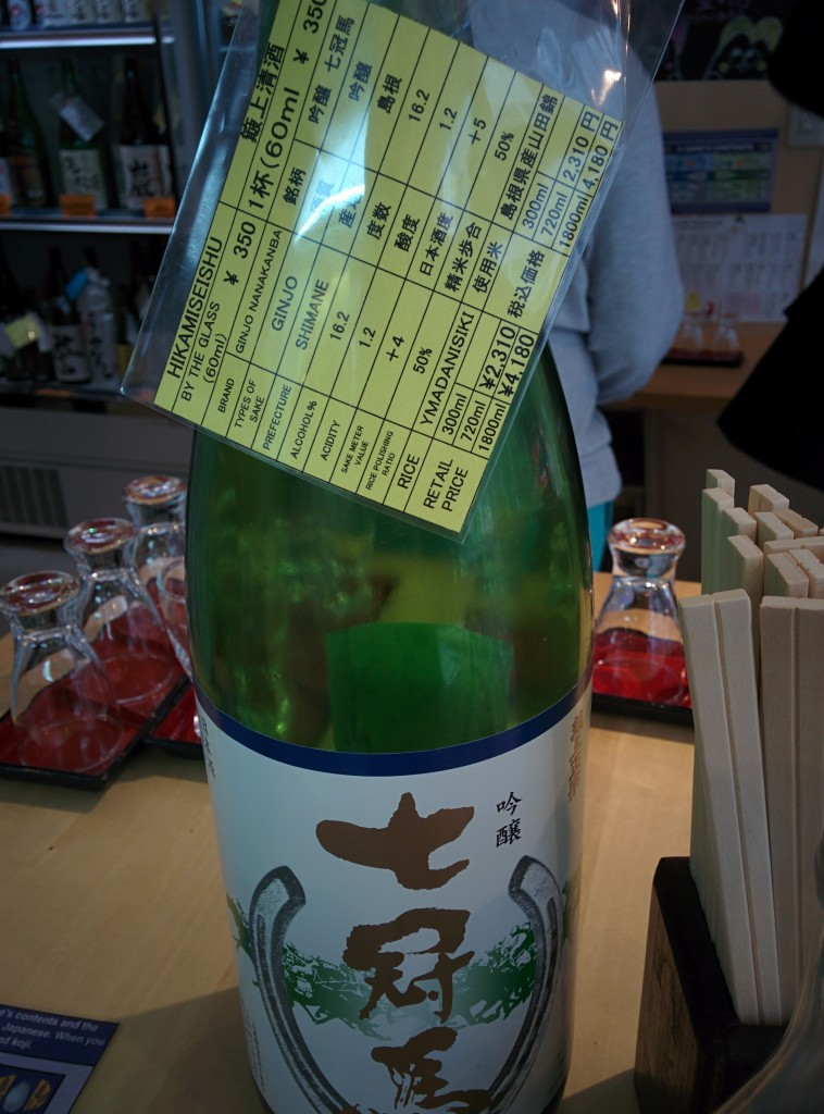 Meishu center sake shop
