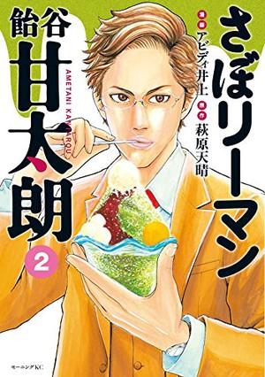 Imatge del manga Saboriman